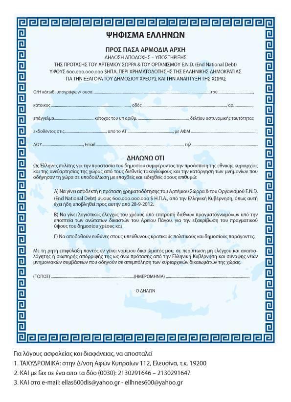 1.Συμπληρώνουμε την δήλωση την υπογράφουμε 2.ΣΚΑΝΑΡΟΥΜΕ ΤΗΝ ΔΗΛΩΣΗ ΚΑΙ THN ΣΤΕΛΝΟΥΜΕ σε οποιοδήποτε από τα εξής 2 και emails : ellas600dis@yahoo.gr – ellhnes600@yahoo.gr 3.ΚΑΙ TAXYΔΡΟΜΙΚΑ (ΟΧΙ ΣΥΣΤΗΜΕΝΟ) ΠΡΟΣ :ΑΡΤΕΜΗΣ ΣΩΡΡΑΣ Αφων Κυπραίου 112 Ελευσίνα Τ.Κ 19200