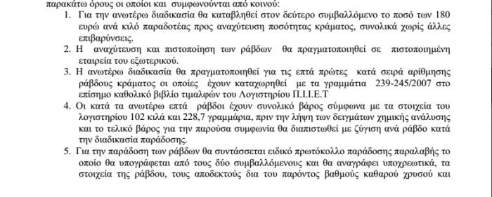 ΙΕΡΟΙ ΧΡΥΣΟΘΗΡΕΣ1