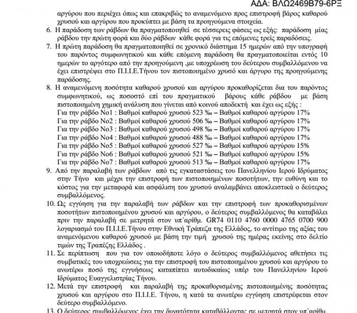 http://alfeiospotamos.gr/wp-content/uploads/2014/03/%CE%99%CE%95%CE%A1%CE%9F%CE%99-%CE%A7%CE%A1%CE%A5%CE%A3%CE%9F%CE%98%CE%97%CE%A1%CE%95%CE%A32.png