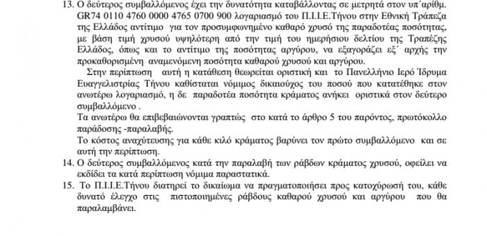ΙΕΡΟΙ ΧΡΥΣΟΘΗΡΕΣ3