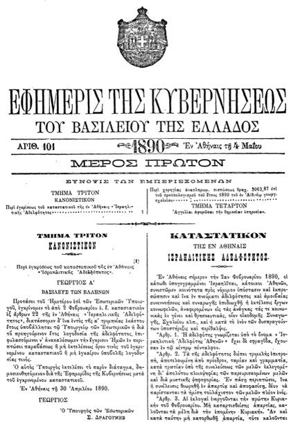 01-04.05.1890-B.D