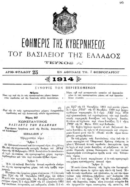 02-02.01.1914-N.147