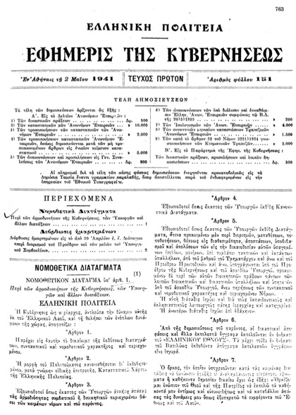 10-02.05.1941-Ar. Fyllou 151