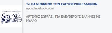 https://apps.facebook.com/artemis_sorras/