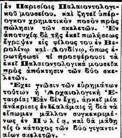 ΓΙΓΑΝΤΕΣ 2
