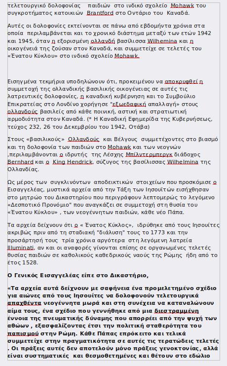 ΔΙΚΗ ΠΆΠΑ ΓΙΑ ΠΑΙΔΕΡΑΣΤΙΑ 3