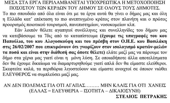 ΠΕΤΡΑΚΗΣ 4