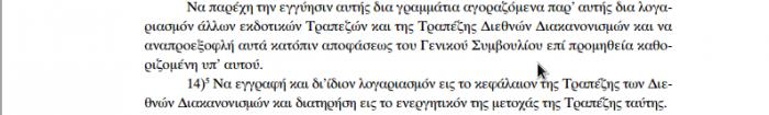 ΤΡΑΠΕΖΑ ΕΛΛΑΔΟΣ (ΙΔΙΑ ΣΥΜΜΕΤΟΧΗ ΣΤΗΝ B.I.S)