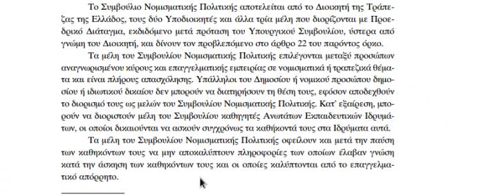 ΤΡΑΠΕΖΑ ΕΛΛΑΔΟΣ (ΜΥΣΤΙΚΑ)