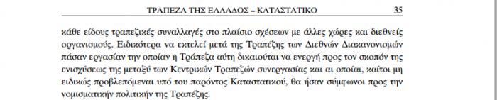 ΤΡΑΠΕΖΑ ΕΛΛΑΔΟΣ (ΣΥΝΕΡΓΑΣΙΑ Β.I.S.)