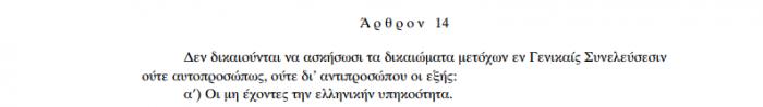 ΤΡΑΠΕΖΑ ΕΛΛΑΔΟΣ (ΥΠΗΚΟΟΤΗΤΑ)