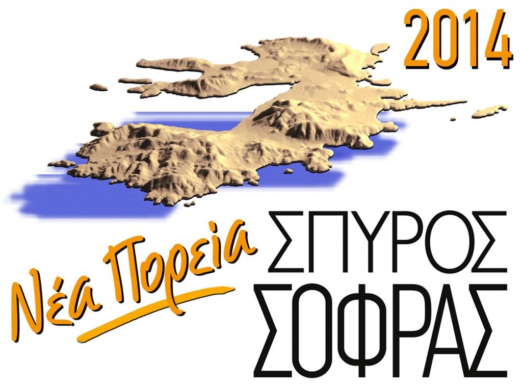 LogoSofras 2014a1