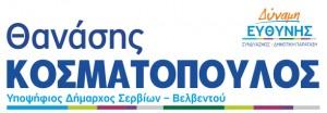 ΚΟΣΜΑΤΟΠΟΥΛΟΣ_460Χ160-Α