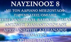 ΝΑΥΣΙΝΟΟΣ 8