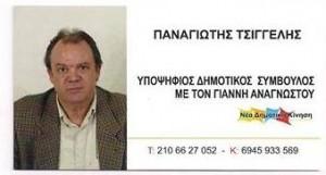 ΠΑΝΑΓΙΩΤΗΣ ΤΣΙΓΓΕΛΗΣ