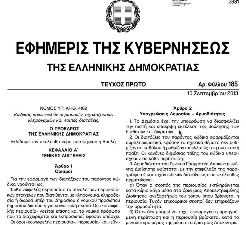 ΦΕΚ 185Α ΚΛΗΡΟΔΟΤΗΜΑΤΑ 1