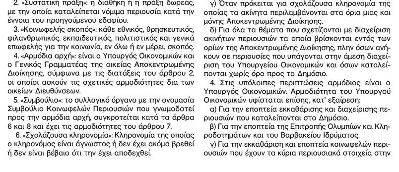 ΦΕΚ 185Α ΚΛΗΡΟΔΟΤΗΜΑΤΑ 2