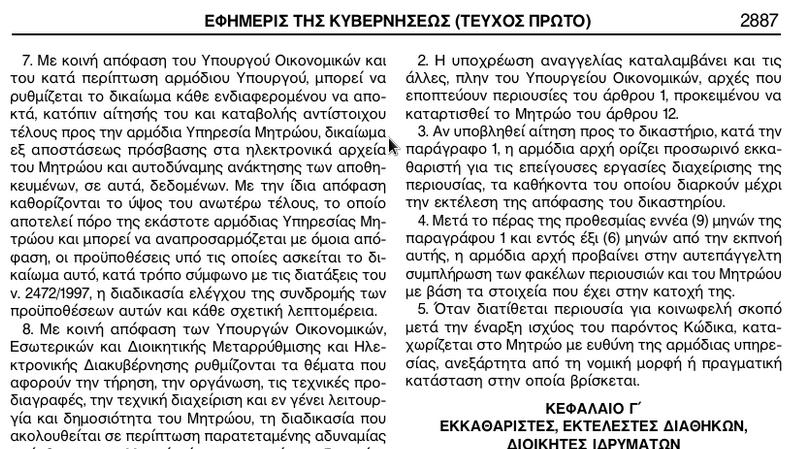 ΦΕΚ 185Α ΚΛΗΡΟΔΟΤΗΜΑΤΑ 5