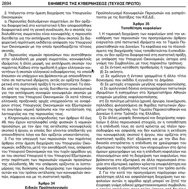 ΦΕΚ 185Α ΚΛΗΡΟΔΟΤΗΜΑΤΑ 8