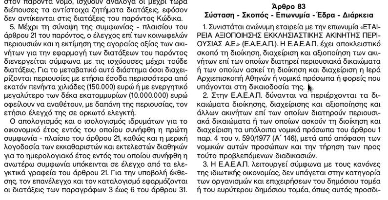 ΦΕΚ 185Α ΚΛΗΡΟΔΟΤΗΜΑΤΑ 9