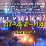 4/5/2898/Ω:22.00 ΑΚΟΥΜΕ ΟΛΟΙ... ΜΥΘΩΔΙΑ !!! ΣΥΝΤΟΝΙΣΜΟΣ !!!
