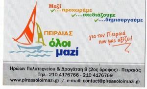 10337211_1423776934550588_2078029471_o