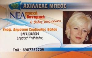 10364352_658755830869727_617009982_n
