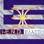 Οι υποψήφιοι δημοτικοί σύμβουλοι Ελασσόνας που υπέγραψαν τον Όρκο των Ελεύθερων Ελλήνων