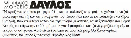 daylos
