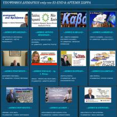 YΠΟΨΗΦΙΟΙ ΔΗΜΑΡΧΟΙ & ΔΗΜΟΤΙΚΟΙ ΣΥΜΒΟΥΛΟΙ υπέρ του EI-END & ΑΡΤΕΜΗ ΣΩΡΡΑ