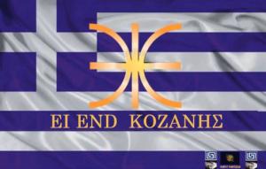 EI END ΚΟΖΑΝΗΣ