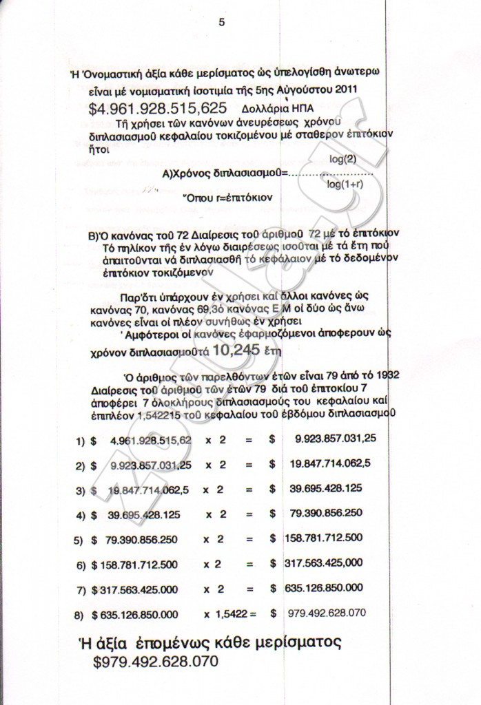 karsiotis-gr-05big