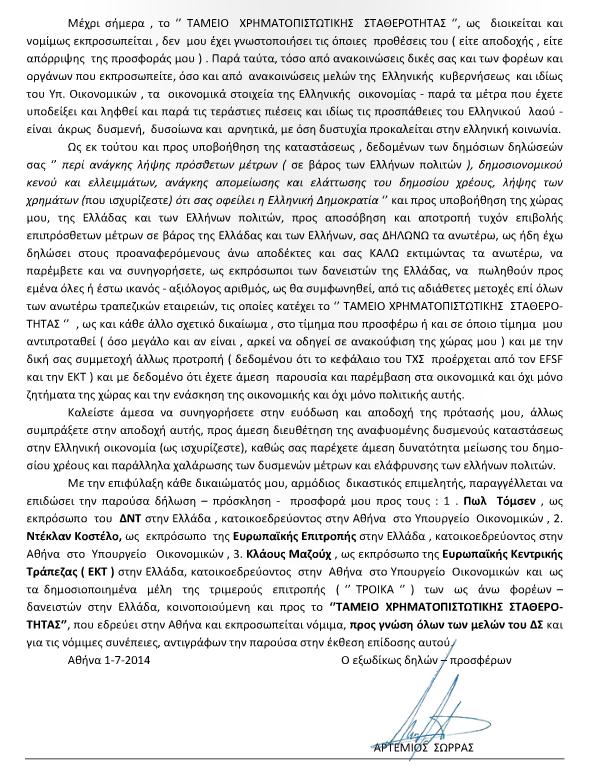 ΕΞΩΔΙΚΟ ΑΡΤΕΜΗ ΤΡΟΪΚΑ 6