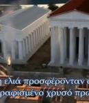 Μεγάλη Ελλάς (Esperia - Magna Grecia) Ένα υπέροχο νοσταλγικό τραγούδι-ύμνος για τον Ελληνισμό της Κάτω Ιταλίας και Σικελίας...