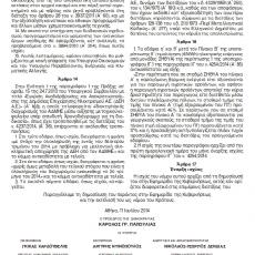 """ΦΕΚ 146/11-7-2014 ΤΟ ΔΗΜΟΣΙΕΥΣΑΝ ΣΤΟ ΤΣΑΚ ΜΠΑΜ! ΜΙΚΡΗ """"ΔΕΗ"""", ΓΕΚ-ΤΕΡΝΑ ΚΑΙ Ο ΑΔΕΛΦΟΣ ΤΟΥ ΜΠΕΝ ΧΙΡΑΜ-ΣΑΜΑΡΑ!"""