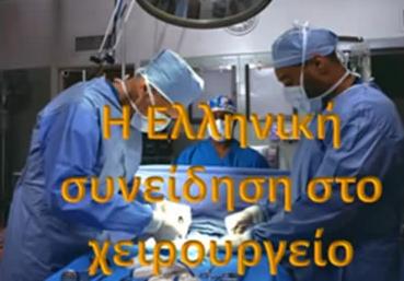 ο ελληνασ στο χειρουργειο