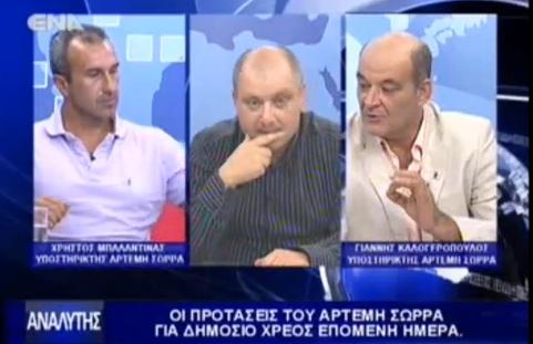 ΚΑΛΟΓΕΡΟ-ΜΠΑΛΑΝΤΙΝΑΣ