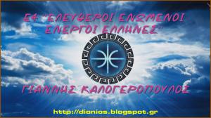 ΚΑΛΟΓΕΡΟΠΟΥΛΟΣ ΣΤΑ ΟΛΥΜΠΙΑ 21-9-2014-γ