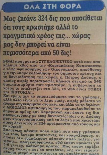 ΠΑΡΑΔΟΧΗ ΧΡΕΟΥΣ 50 ΔΙΣ