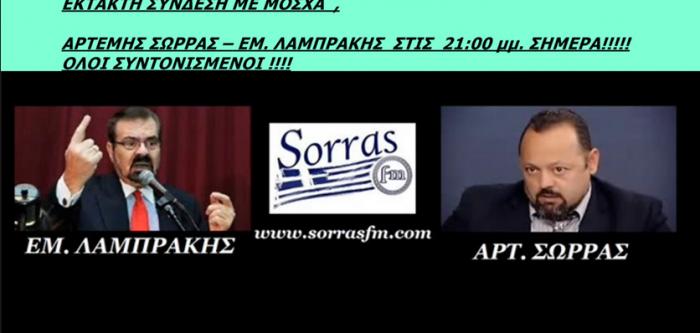 LAMPRAKIS SORRAS