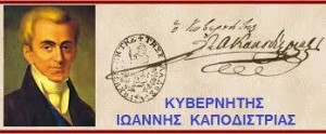 kapodistriaw