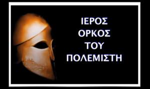 ΟΡΚΟΣ ΠΟΛΕΜΙΣΤΗ