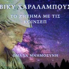 ΒΙΚΥ ΧΑΡΑΛΑΜΠΟΥΣ - ΤΟ ΖΗΤΗΜΑ ΜΕ ΤΙΣ ΚΟΙΝΣΕΠ