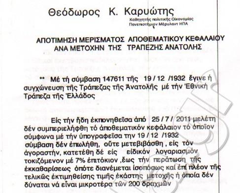ΚΑΡΥΩΤΗΣ ΑΠΟΣΠΑΣΜΑ ΕΓΓΡΑΦΟΥ ΑΝΑΛΥΣΗΣ ΜΕΤΟΧΗΣ