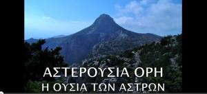 ΝΑΥΣΙΝΟΟΣ