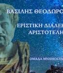 ΒΑΣΙΛΗΣ ΘΕΟΔΩΡΟΠΟΥΛΟΣ: ΕΡΙΣΤΙΚΗ ΔΙΑΛΕΚΤΙΚΗ (Αριστοτέλης)