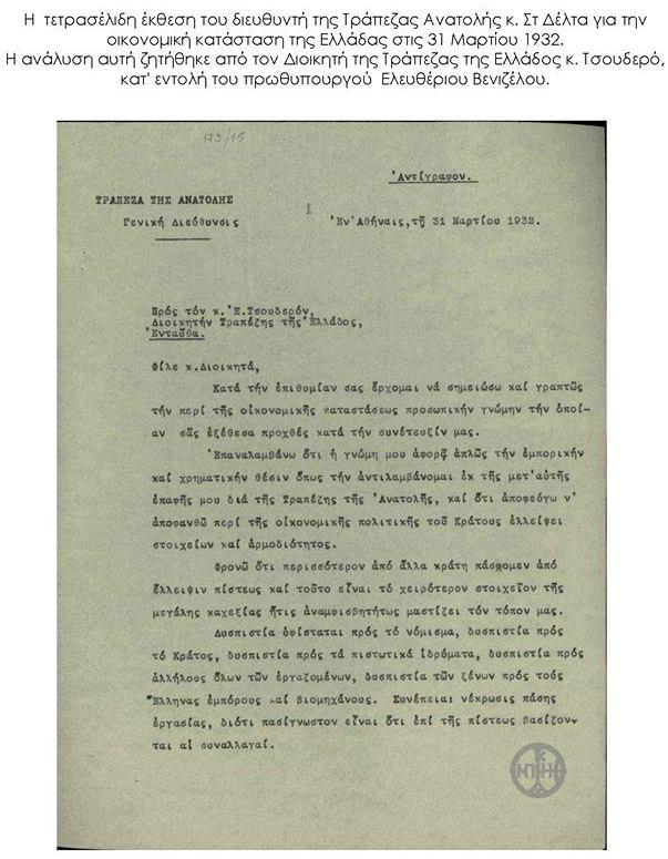 ΑΝΑΛΥΣΗ ΤτΑΝΑΤΟΛΗΣ ΓΙΑ ΟΙΚ ΚΑΤΑΣΤΑΣΗ ΕΛΛΑΔΟΣ 1932