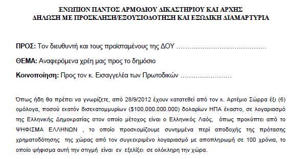 ΕΞΩΔΙΚΟ ΔΟΥ ΚΟΖΑΝΗ 1