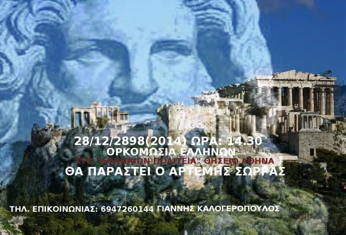 ΖΕΥΣ ΑΚΡΟΠΟΛΙΣ 1