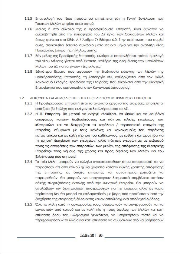 ΚΑΤΑΣΤΑΤΙΚΟ Ε.ΣΥ. 19